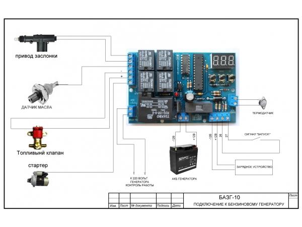 генератора схема автозапуска для