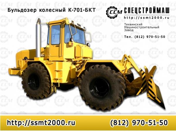 Бульдозер колесный К-701-БКТ