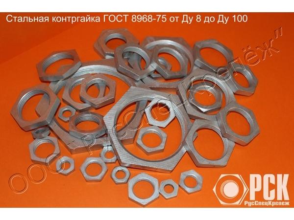 Контргайка ГОСТ 8968-75 из наличия