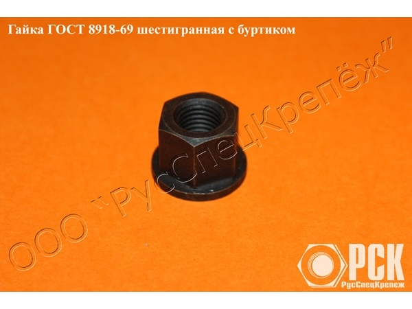 Гайка ГОСТ 8918-69