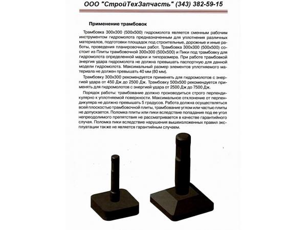 ARROWHEAD S 60 //TEREX TXH 1100