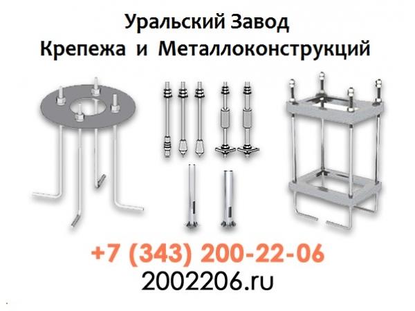 Болты фундаментные ГОСТ 24379.1-2012