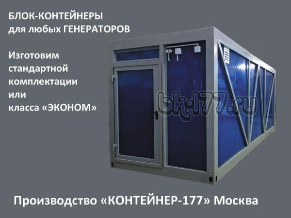 ДГУ IVECO в блок-контейнере