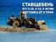 Продажа ПГС в Ставрополе.