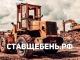 Продажа отсева гравийного, гранитного в Ставрополе.