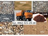 Песок карьерный, Торф, ПГС. Доставка