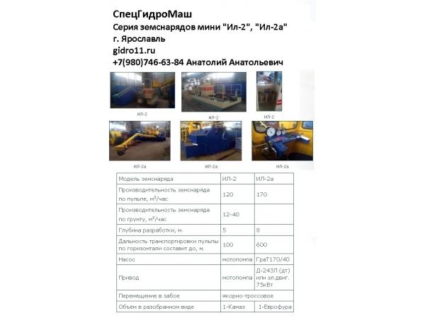 Земснаряд ИЛ-2А от 170 м3/ч