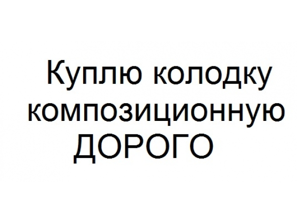 Куплю колодку композиционную 25610-н ДОРОГО