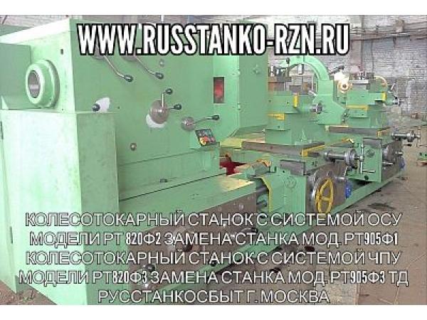 Колесотокарный станок с системой ОСУ  модели РТ820Ф2 замена станка мод