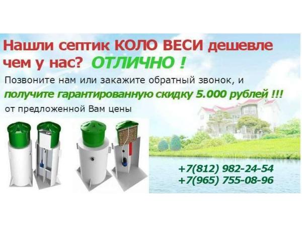 Септик БИОДЕКА (BIODEKA) 5 П-800
