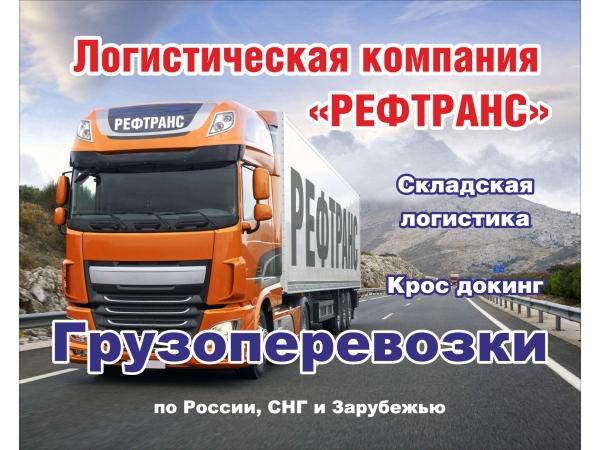 Укр реф транс