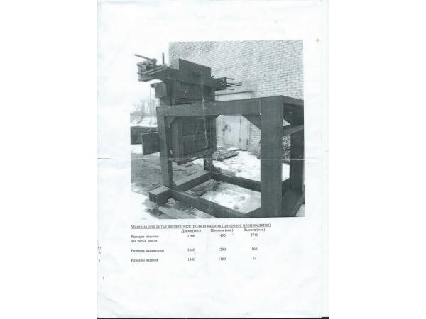 Литьевая машина изготовления анодов 1340х1180х14
