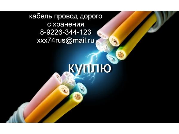 Куплю как изделие кабель провод с хранения Вся Россия