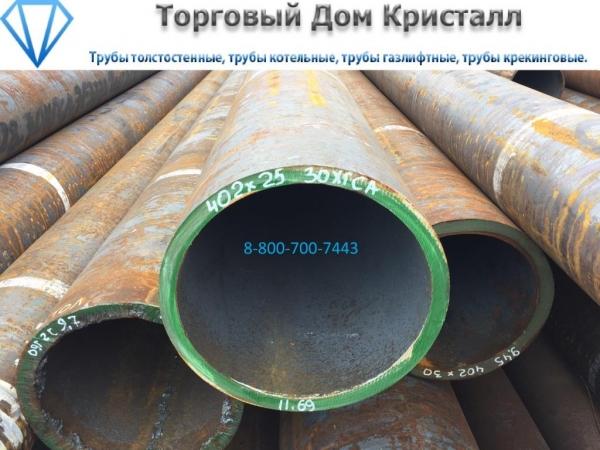 Труба 402х25 сталь 30ХГСА ГОСТ 8732-78