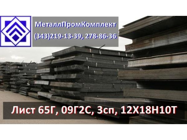 Лист стальной 17Г1С горячекатаный, толщина от 10 мм до 50 мм - продажа