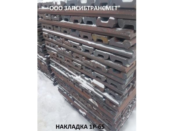 Накладка 2Р-65 (новая)- 115000руб./тн.