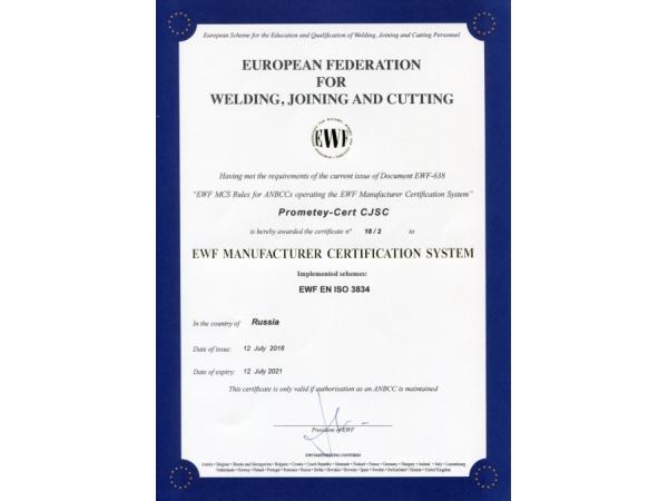 ISO 3834 Сертификация СМК сборочно-сварочных производств