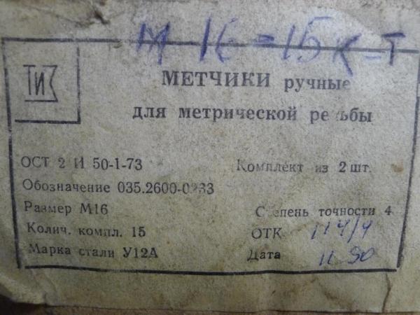 Метчик М16*2  , комплект , ручной, СССР