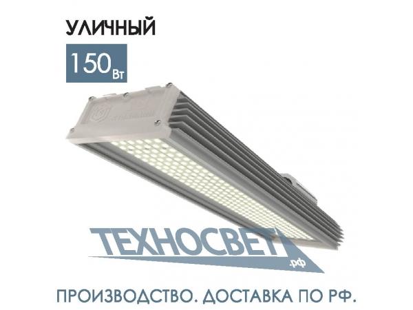 Магистральный светодиодный светильник (150 Вт)