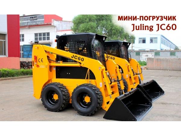 Мини-погрузчик JULING JC60