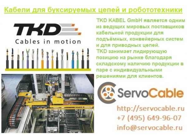 Кабели для буксируемых цепей и робототехники TKD-KABEL