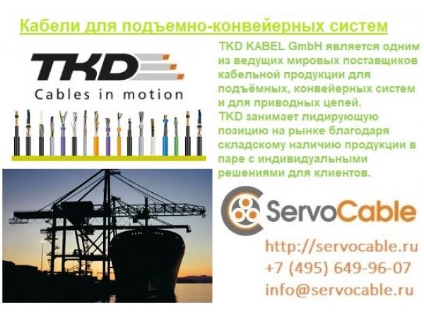 Кабели для подъемно-конвейерных систем TKD-KABEL