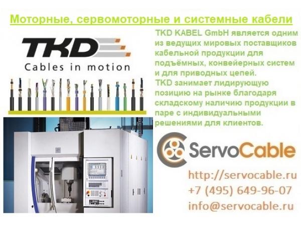 Моторные, сервомоторные и системные кабели TKD-KABEL