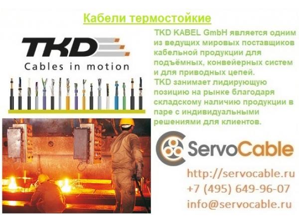 Кабели термостойкие TKD-KABEL