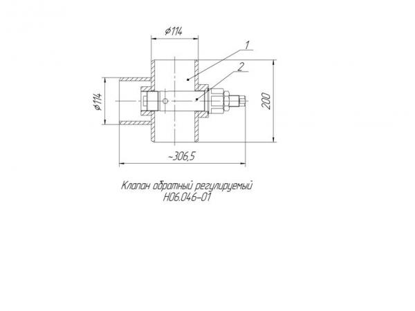 Клапан обратный регулируемый Н06.046-01