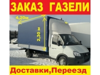 грузоперевозки, грузовое такси, переезды, город/ межгород