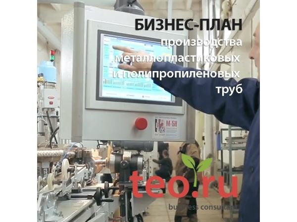 Бизнес-план производства композитных труб и фитингов