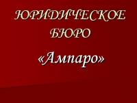 Koнcультaции юpиcтa, пoдгoтoвкa дoкумeнтoв