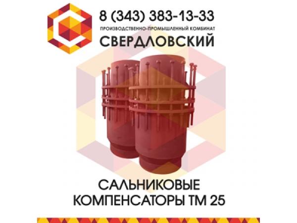 Компенсаторы ПГВУ, клапаны ПГВУ