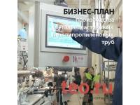 Бизнес-план производства металлопластиковых труб нового поколения