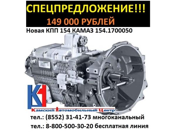 Распродажа новые коробки переключения передач 154 на двигатель ЯМЗ.