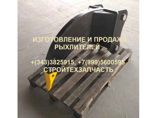 Клык рыхлитель Doosan 180, Hyundai 170, Hitachi 160