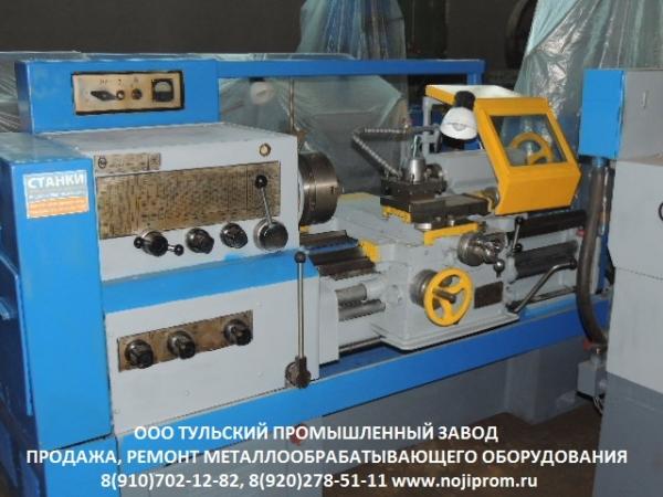 Капитальный ремонт станков токарной группы 16к20, 1к62, 16в20, 1в6