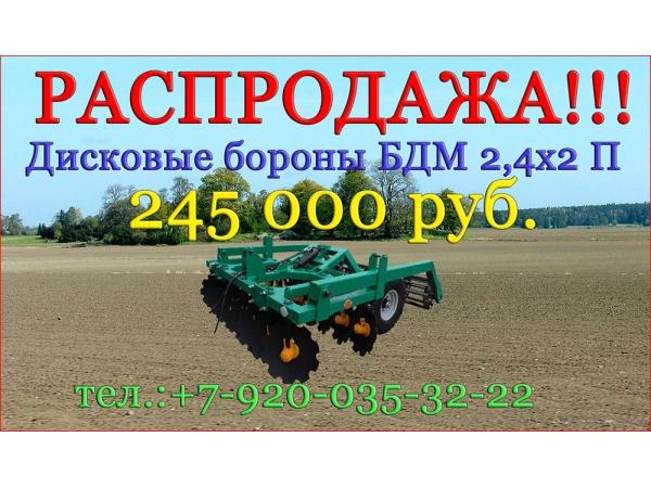 Борона дисковая прицепная БДМ-2,4Х2П «Василиска» - 250000руб