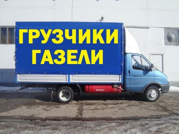 Переезд квартиры газель с грузчиками в Нижнем Новгороде