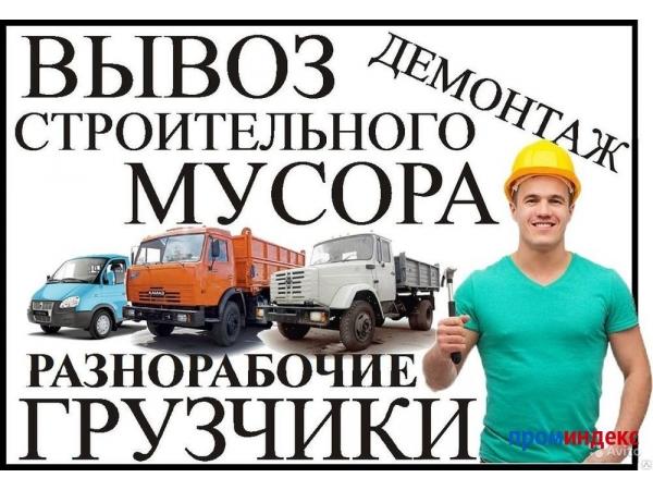 Вывоз мусора самосвалами в Нижнем Новгороде