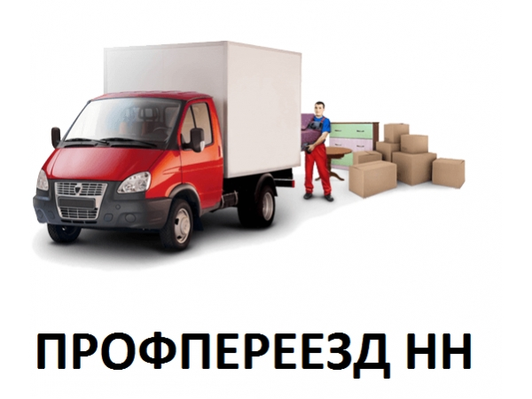 Заказ Газели, грузчиков Нижний Новгород