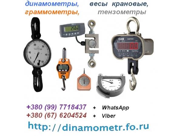 Весы, Граммометры, Динамометры и др. - доставка оборудования: