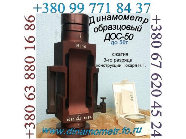 Динамометры образцовые системы Токаря ДОР (растяжения), ДОС (сжатия),
