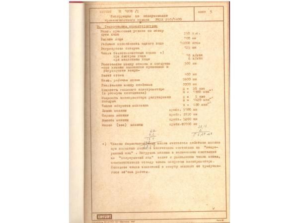 Продам пресс кромкогибочный Erfurt PKXA 250/5600