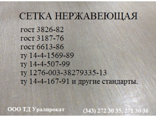 Сетка нержавеющая саржевая ТУ 14-4-167-91