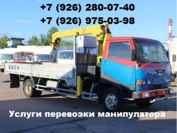Манипулятор Домодедово Услуги перевозки