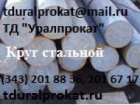 Круг сталь У7А, У8А, У10А, У12А ГОСТ 2590-2006 ф10-300мм.