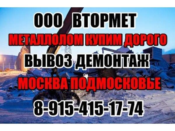 Купим лом цветных металлов в Орехово-Зуево управление государственной ветеринарной медицины г.киева прием больных животных