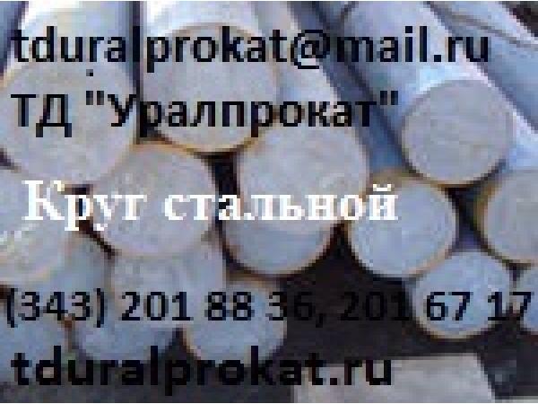 Круг сталь 20880, сталь 20895, сталь 21880 ГОСТ 11036-85