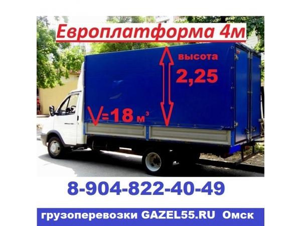 недорогие грузоперевозки в омске и омской области низкие цены газель